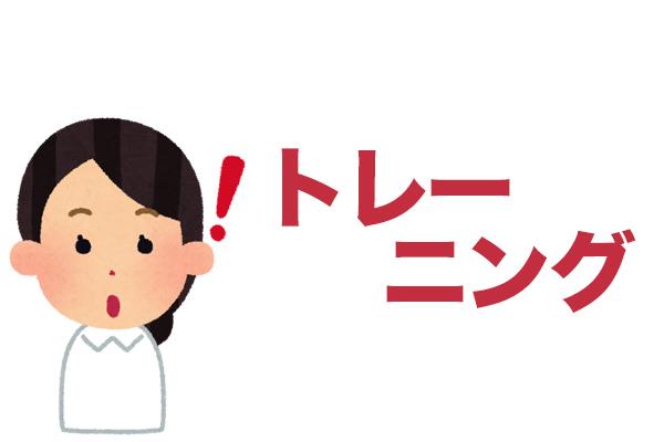 会食恐怖症トレーニング(オフ会)