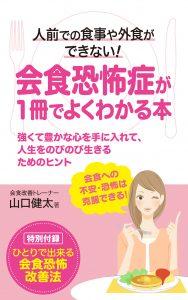 会食恐怖症の本(電子書籍)2冊目
