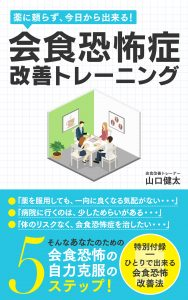 会食恐怖症の本(電子書籍)