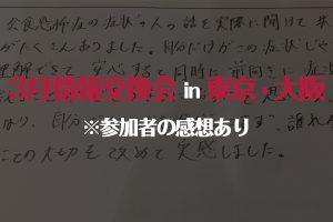 会食恐怖症のオフ会レポート3月東京大阪
