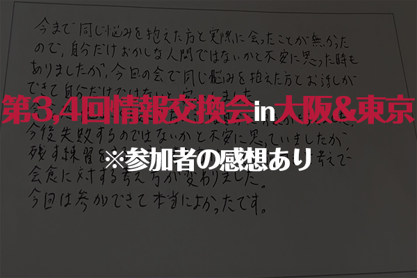 会食恐怖オフ会4月